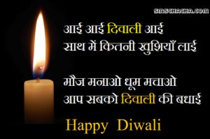 happy-diwali-shayari-wallpapers-hindi