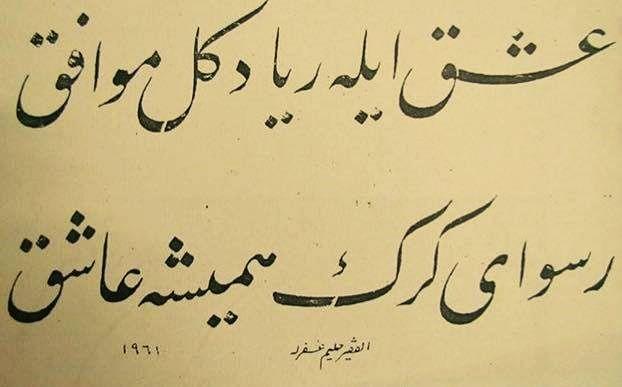Nastaliq script/ Calligrapher: (Hattat) Halim Özyazıcı (1898-1964) İstanbul- ''Aşk ile riya degül muvafık. Rüsvay gerek hemîşe aşık'' **Fuzili** ( Aşk ile riya birbirile uyuşamaz; âşığın daima rüsvay olması tabiîdir)