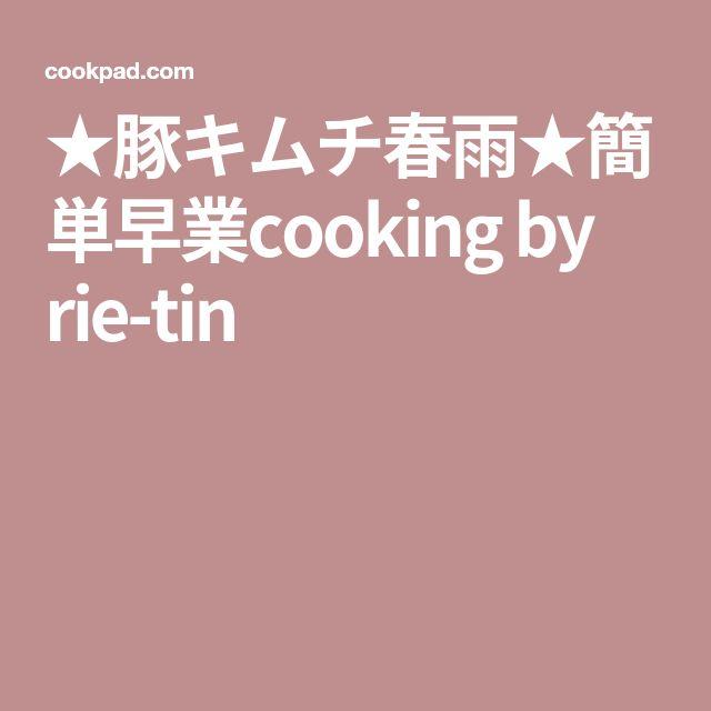 ★豚キムチ春雨★簡単早業cooking by rie-tin