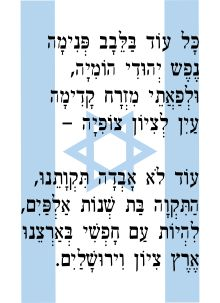 Hatikvah Israeli national anthem