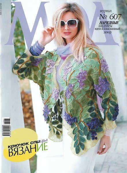 Журнал мод №607 (2017)