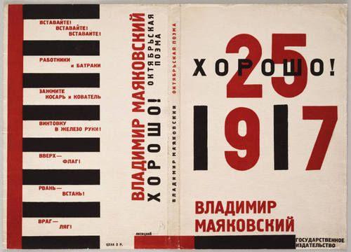 El Lissitzky - Khorosho! Oktyabrskaya Poema, 1927