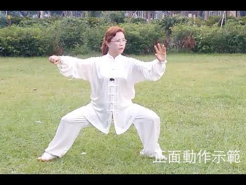 網上教學 規定陳式太極拳 第一節 1式~5式.New provisions Chen Style Taijiquan - YouTube