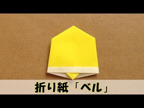 """「リボン」折り紙""""Ribbon"""" origami - YouTube"""