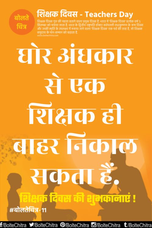 Quotes About Teachers Day In Hindi: 13 Best Teacher Images On Pinterest