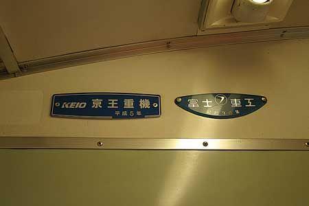 製造は昭和36年、当時の営団銀座線で活躍していた車両だ。日立電鉄向けに改造されてからは、まだ11年しか経っていない。2004/11 日立電鉄鮎川行 車内(2000形)© 2010 風旅記(M.M.) 風旅記以外への転載はできません...