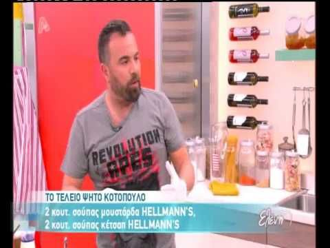 tvshow.gr: Το τέλειο ψητό κοτόπουλο - YouTube