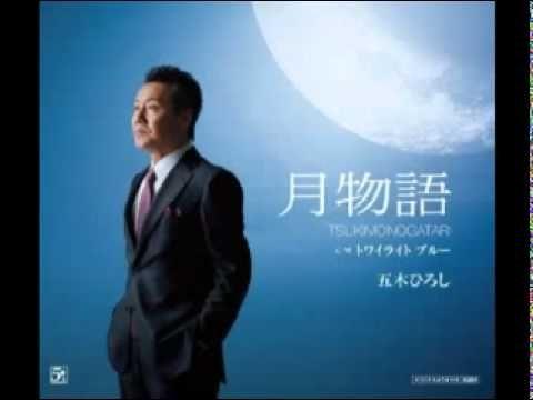 五木ひろし - 月物語