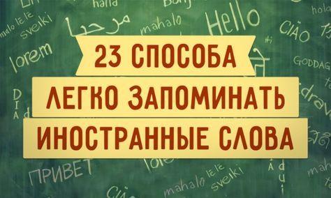 23крутых способа легко запоминать иностранные слова