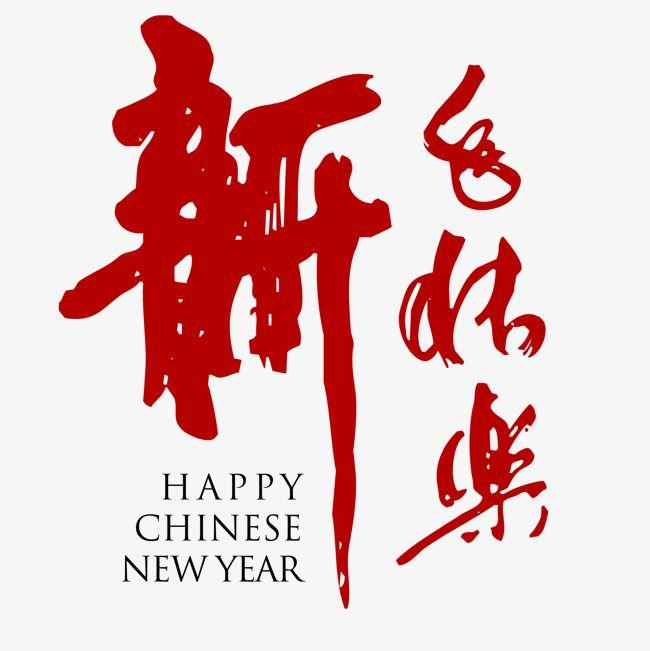 Feliz Ano Nuevo Caligrafia Letra Rojo El Ano Nuevo Chino La
