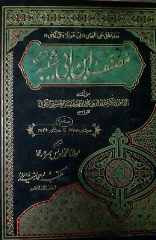 Musannaf Ibn Abi Shayba Urdu 11 Vols - مصنف ابن ابی شیبہ