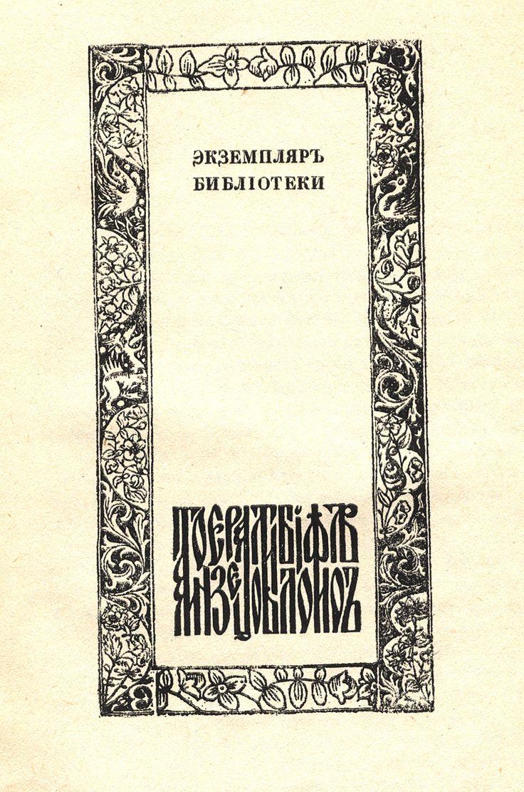 """И.А. Шляпкин """"Похвала книге"""""""