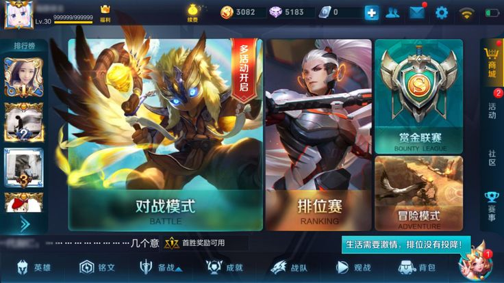 King of glory is the best of 5v5 hero war in Tencent mobile games. 5v5 Arena (including fog mode) ,5v5 Abyss of Stars, 3v3, 1v1 and other mode of experience!