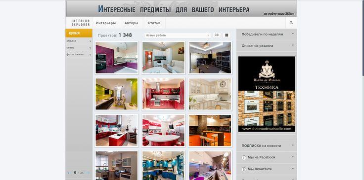 баннер для рекламной кампании Шато дэ Вэссель на сайте interiorexplorer.ru #Internet #digital