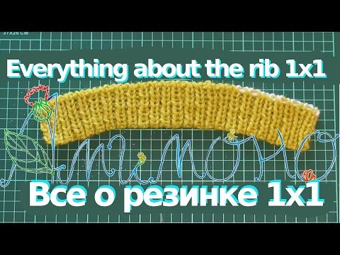 Everything You Always Wanted to Know About Ribbing 1 x 1 (But didn't know where to ask) - YouTube
