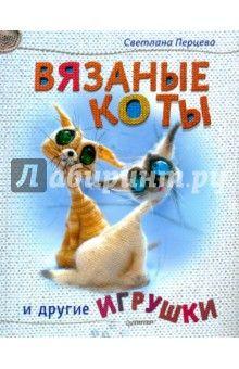 Светлана Перцева - Вязаные коты и другие игрушки обложка книги