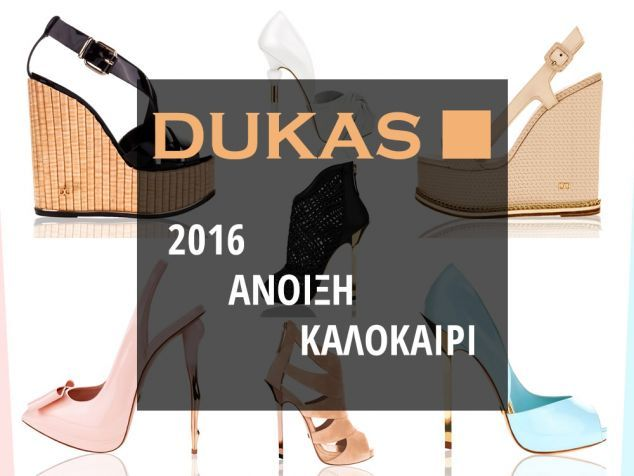 Dukas Shoes Άνοιξη Καλοκαίρι 2016 http://www.new-shoes.gr/designers-brands/dukas-shoes-2016-anoiksi-kalokairi-942