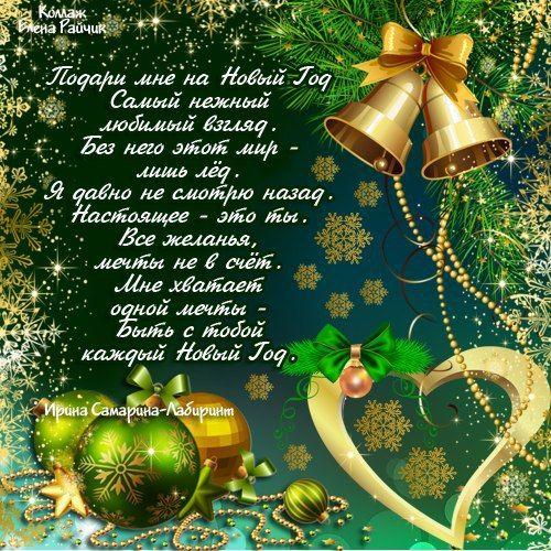 Стихи любимой на новый год