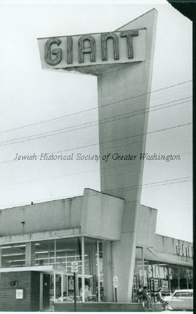 1950's Giant grocery store in Alexandria, Virginia. From the Jewish Historical Society of Greater Washington.