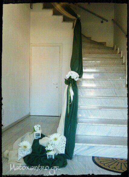 Στολισμός εσωτερική σκάλα στο σπιτι του γαμπρού!