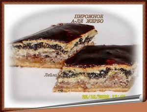 Пирожное а-ля Жербо