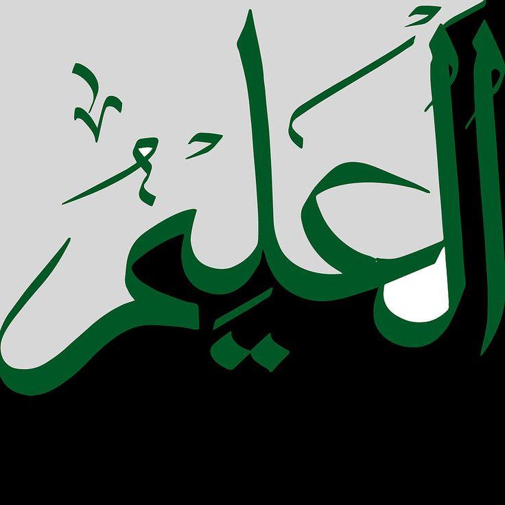 Al-aleem Painting - Al-aleem Fine Art Print