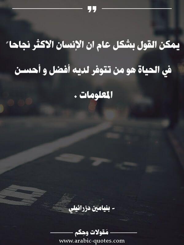اقوال وحكم مقولات جميلة أقوال مأثورة يمكن القول بشكل عام ان الإنسان الاكثر نجاحا Arabic Quotes Islamic Quotes Words Quotes