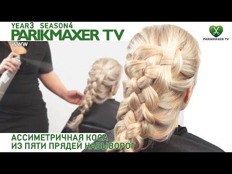 M Коса из пяти прядей навыворот. Анастасия Юхименко парикмахер тв parikmaxer.tv - YouTube