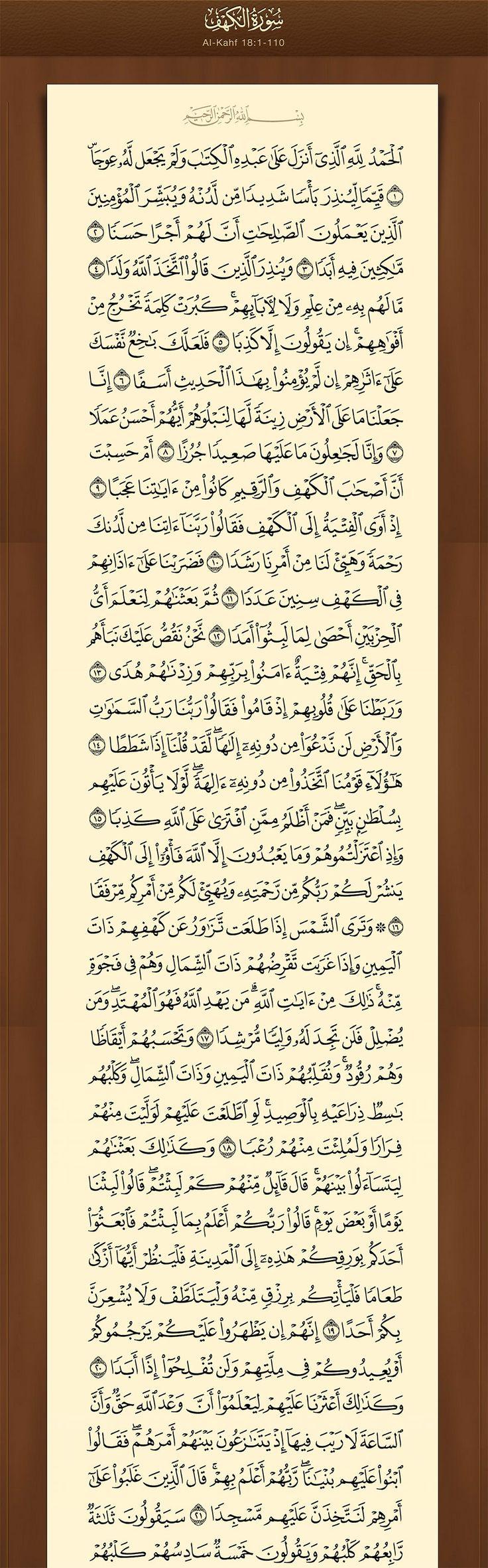 سورة الكهف بصفحة واحدة