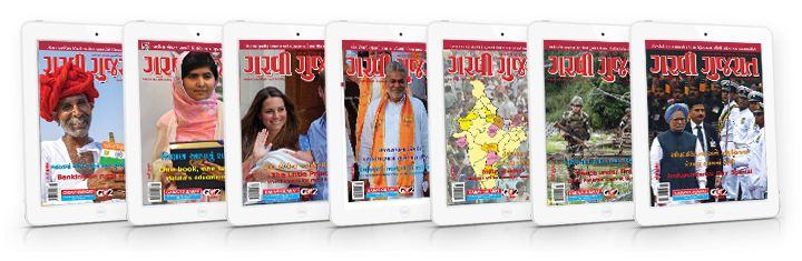 Get the latest Gujarat news, breaking news, features, analysis and debate with audio and video content from all over worlds, UK, US, India, Pakistan, etc. Gujarati Magazine Subscription UK, USA & India.