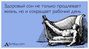 Аткрытка №362366: Здоровый сон не только продлевает жизнь, но и сокращает рабочий день - atkritka.com