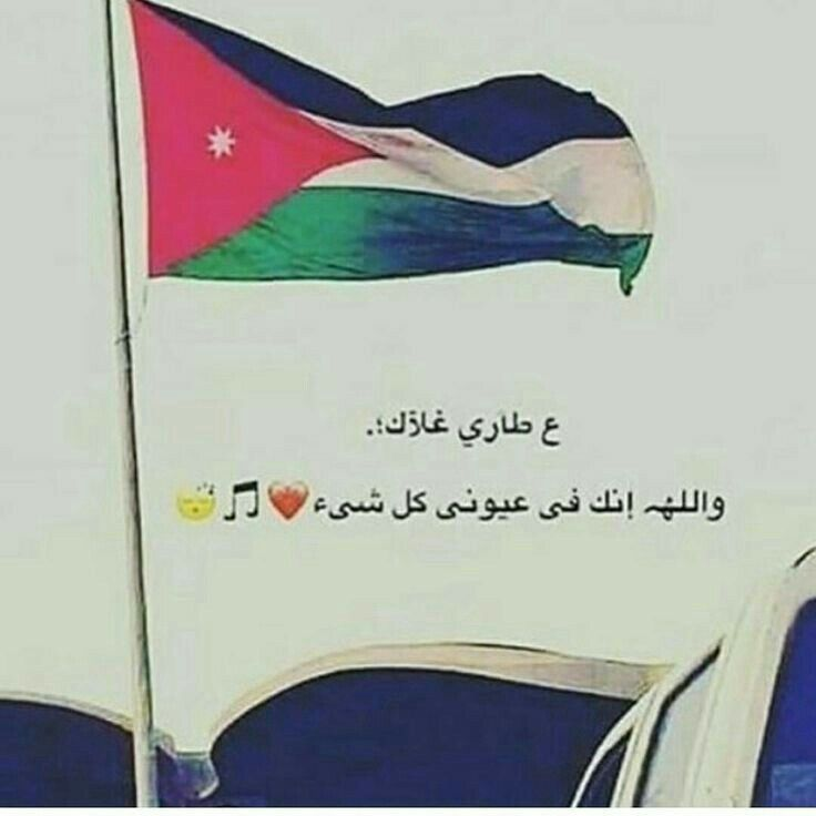 Pin By Rahaf On مين انتي يا بنيه أنا اردنية Outdoor Blanket Words Beach Mat