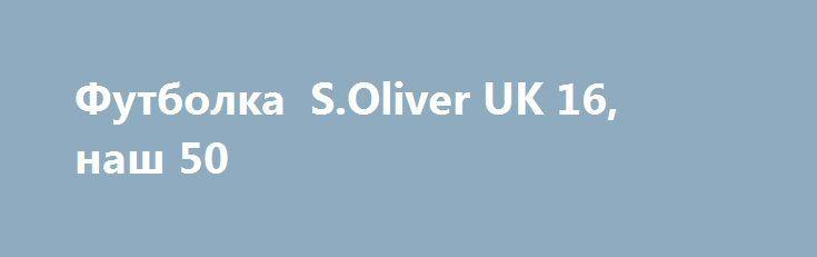 Футболка  S.Oliver UK 16,  наш 50 http://brandar.net/ru/a/ad/futbolka-soliver-uk-16-nash-50/  Фирменная футболка от немецкого бренда S.Oliver в тёмно-синем цвете для повседневной носки, занятий спортом, прогулок.Стильный дизайн футболки - снизу чистый синий фон и рукава, спинка и передняя часть с рисунком узоры, возле горловины , на рукавах -стильные потёртости, присущие стилю бренда.Длина по спинке - 78 см, подмышками полуобхват - 58 см, плечи - 50 см.ЦветСинийСостав50 % хлопок, 50%…