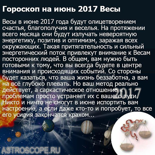 Гороскоп на июнь 2017 внсы