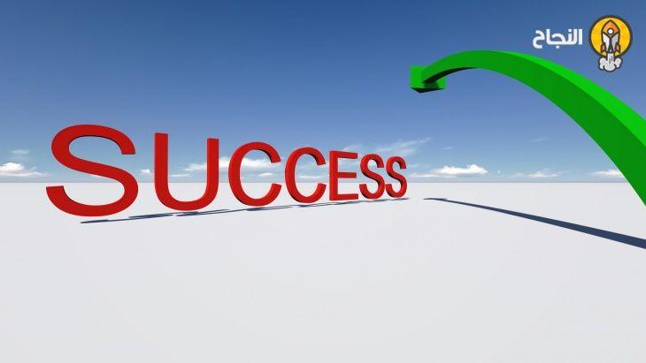 أهمية النجاح في الحياة الشخصية والعملية وكيفية تحقيقه Success