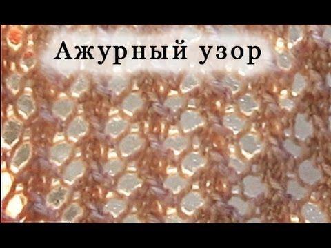 Вяжем Ажурный узор спицами. Урок 2 - YouTube