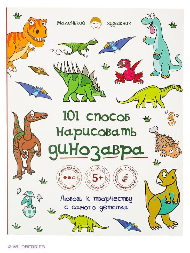 101 способ нарисовать динозавра! Эксмо. =160