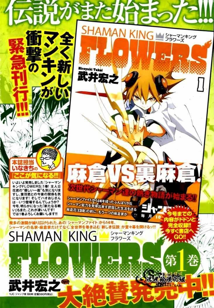 Shaman King Flowers