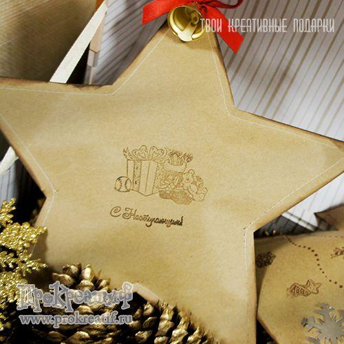 Такой подарок еще никто не получал! Заготовки из крафт-бумаги в виде звезды или елочки сшитые по периметру и украшенные бантиком, стразами или колокольчиком! Идеальным наполнением для такого подарка станут маленькие 5-ти граммовые плиточки шоколада (до 16 штук).