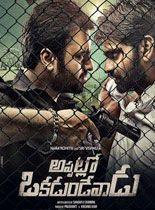 Appatlo Okadundevadu (2016) Telugu Full Movie Watch Online Download Free Download