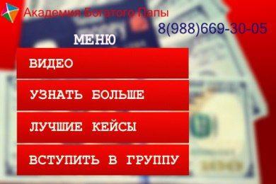 Академия БОГАТОГО ПАПЫ- Группа Елены Супруновой