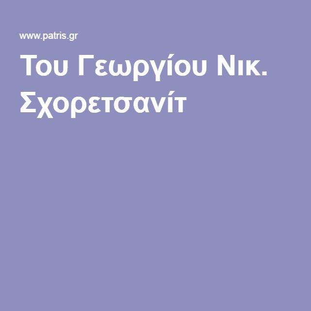 Του Γεωργίου Νικ. Σχορετσανίτ
