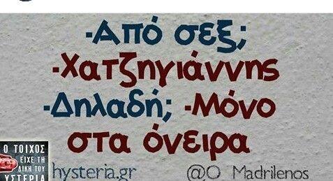 funny, quotes, and greek εικόνα