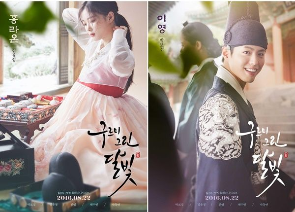 """""""Moonlight Drawn By Clouds"""" Unveils Park Bo Gum And Kim Yoo Jung's Posters 