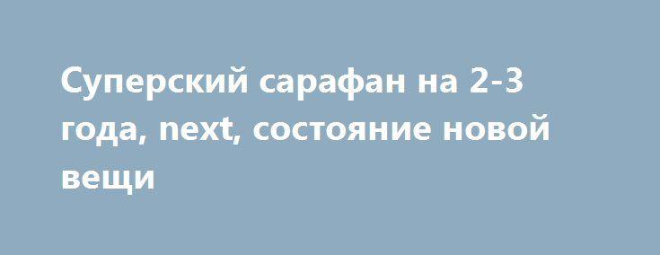 Суперский сарафан на 2-3 года, next, состояние новой вещи http://brandar.net/ru/a/ad/superskii-sarafan-na-2-3-goda-next-sostoianie-novoi-veshchi/  Суперский сарафан на 2-3 года, next, состояние идеальное, 120 грнНа фото одето на рост 80 см