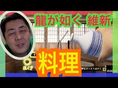 【PS4】龍が如く 維新 初めて料理作るよ♪遥ちゃん♪かわええぇ♪【mucciTV】sub4sub