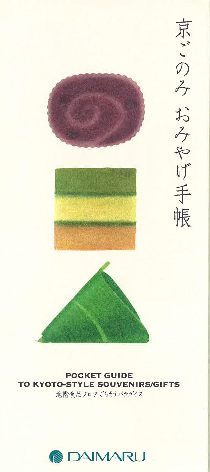 大丸「京ごのみ おみやげ手帳」パンフレットデザイン