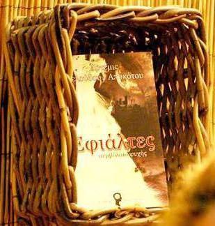 10η Διεθνής Έκθεση Βιβλίου Θεσσαλονίκης