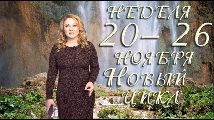 НЕДЕЛЯ 20- 26 НОЯБРЯ. НОВЫЙ ЦИКЛ. Ведическая астрология.