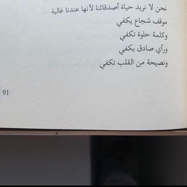 اسم الكتاب حديث المساء Instagram Calligraphy Arabic Calligraphy